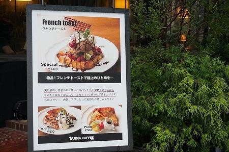 タジマコーヒー フレンチトースト