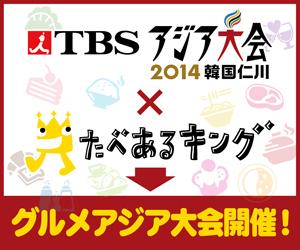 たべあるキング×TBSアジア大会