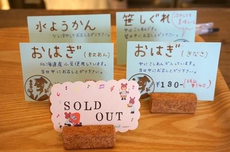 兵庫県武庫之荘 和菓子の楽エモン
