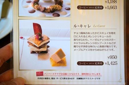 新阪急ホテル「ソラメンテ」期間限定スイーツ