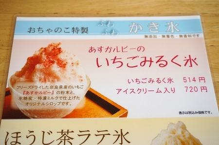 奈良県 かき氷 御茶乃子(おちゃのこ)