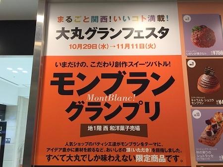 大丸梅田 モンブラングランプリ