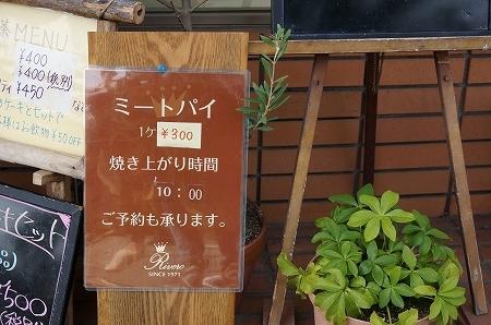 リベロ洋菓子店(石刎町3-14) ミートパイ