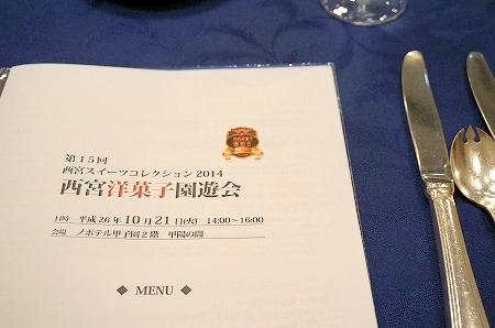 西宮洋菓子園遊会 スイーツコースメニュー
