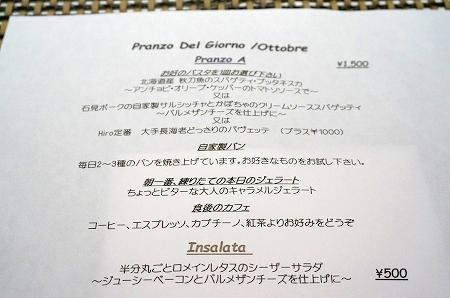 リストランテヒロ大阪 ランチ