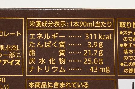 セブンイレブン 金のアイス(生チョコ)