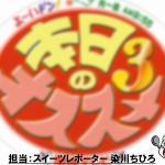 【テレビ出演情報】専門店のこだわりひんやりスイーツを紹介します!