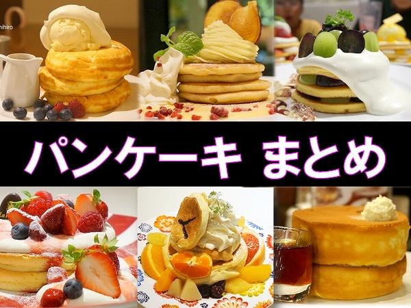 大阪梅田パンケーキおすすめまとめ