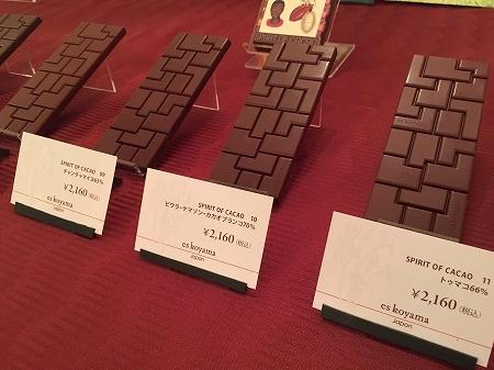 エスコヤマ2015年バレンタインショコラお披露目会