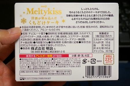 メルティーキッス「洋酒が染み込んだくちどけケーキ」