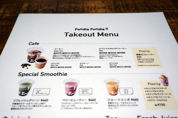 グランフロント大阪 パナソニックカフェでランチ