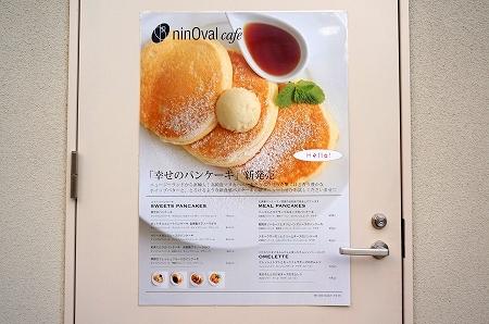 阿波座 ニノーバルカフェ 幸せのパンケーキ