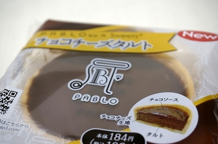 期間限定パブロ×ファミマコラボスイーツ「チョコチーズタルト」