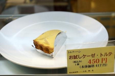 トルクーヘン 大丸梅田店催事