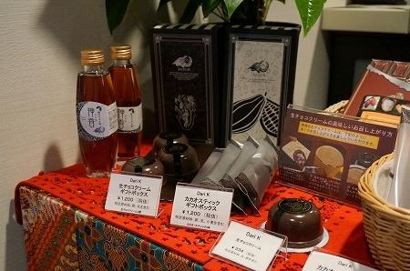 京都祇園 チョコレート専門店 Dari-K(ダリケー)