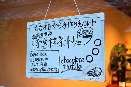 ダリケー(Dari-K)祇園店限定 抹茶トリュフ