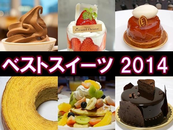 スイーツレポーターちひろのベストスイーツセレクション2014