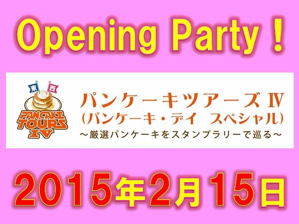 パンケーキツアーズオープニングパーティー20150215