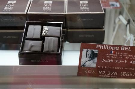 ルクア サロン・デュ・ショコラ チョコレート