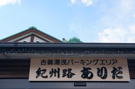 吉備湯浅パーキングエリア 一六一八アイスクリーム(有田みかん)
