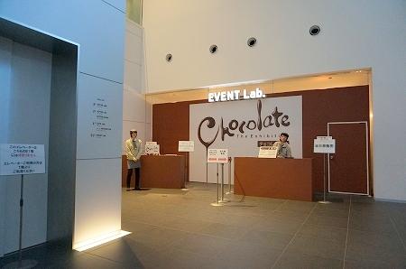 DSC07833グランフロント大阪 チョコレート展