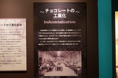 グランフロント大阪 チョコレート展