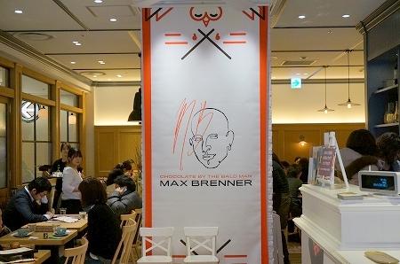 マックスブレナーが大阪にオープン!