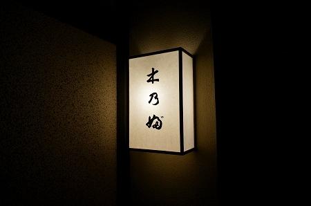 京都料理 和食 木乃婦