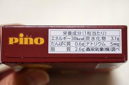 セブンイレブン限定 ピノ ノワールショコラ