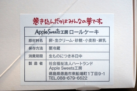AppleSweets工房ロールケーキ