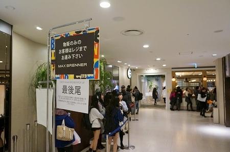 マックスブレナー 大阪 行列