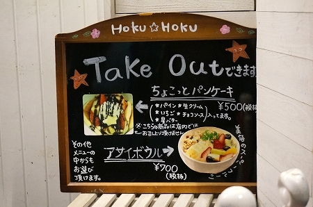 心斎橋 パンケーキ専門店HOKUHOKU