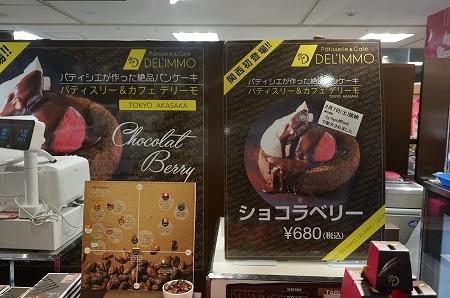 あべのハルカス近鉄本店 バレンタインショコラコレクション デリーモ