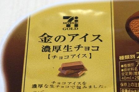 セブンイレブン 金のアイス濃厚生チョコ