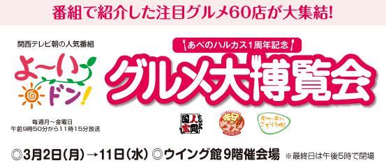 あべのハルカスグルメ大博覧会(よ~いドン!)