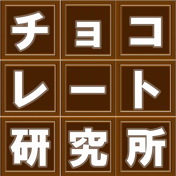 チョコレート研究所ロゴ