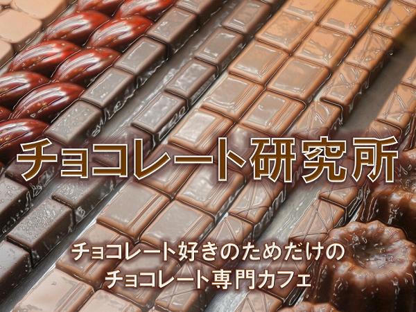 チョコレート研究所写真