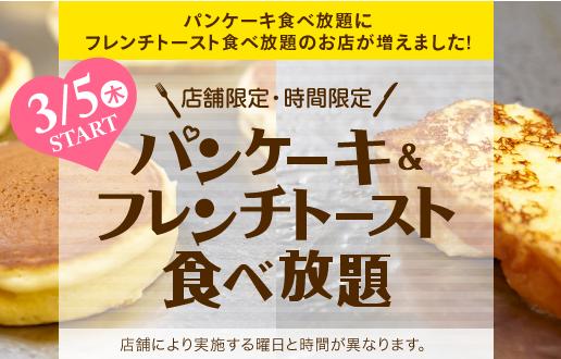 デニーズパンケーキ&フレンチトースト食べ放題