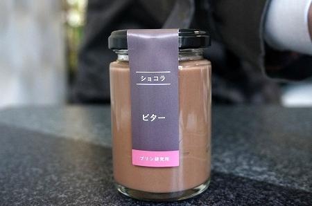 プリン研究所 ダリケー ショコラプリン