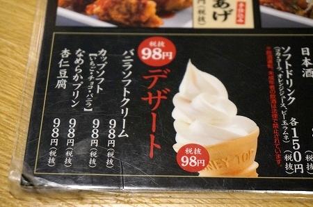 丸源ラーメン バニラソフトクリーム