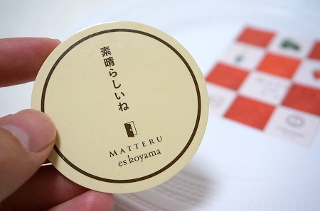 エスコヤマ 牛乳菓 マッテル 春一番いちご