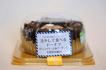 ローソン 冷やして食べるドーナツ チョコクリーム&アーモンド