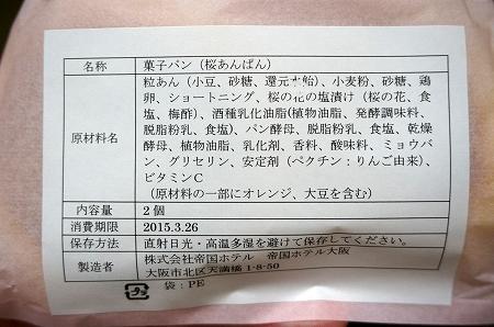 帝国ホテル大阪 桜あんぱん