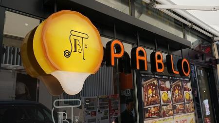 チーズタルト専門店 パブロ