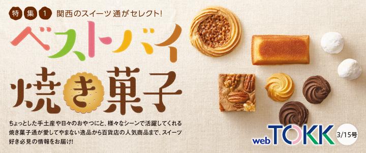 TOKKベストバイ焼き菓子