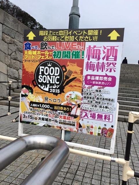 foodsonic2015