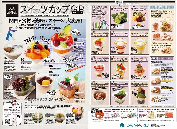 大丸京都店スイーツカップグランプリチラシ