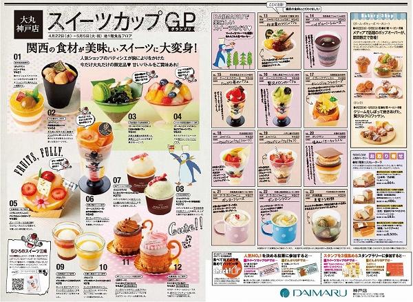 大丸神戸店スイーツカップグランプリチラシ