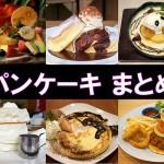 大阪心斎橋パンケーキおすすめ20店舗