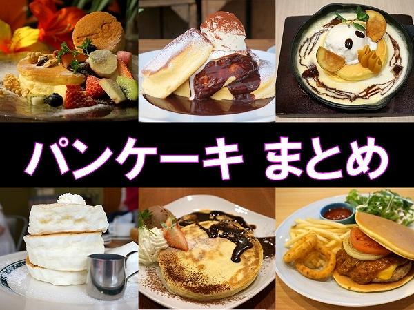 大阪心斎橋パンケーキおすすめまとめ